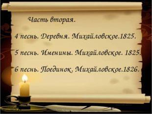 Часть вторая. 4 песнь. Деревня. Михайловское.1825. 5 песнь. Именины. Михайло