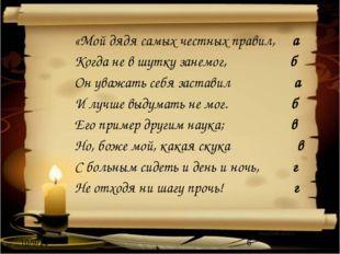«Мой дядя самых честных правил, а Когда не в шутку занемог, б Он уважать себ