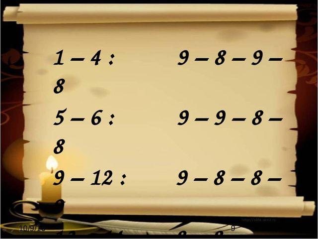 1 – 4 : 9 – 8 – 9 – 8 5 – 6 : 9 – 9 – 8 – 8 9 – 12 : 9 – 8 – 8 – 9 13 – 14 :...