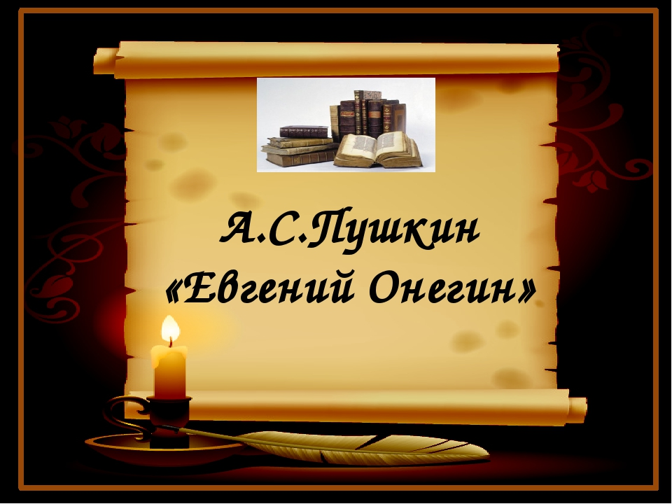 А.С.Пушкин «Евгений Онегин» http://aida.ucoz.ru