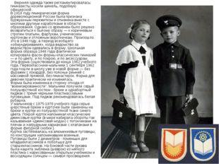 Верхняя одежда также регламентировалась: гимназисты носили шинель, подобную