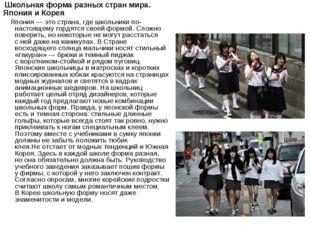Школьная форма разных стран мира. Япония иКорея. Япония— это страна, где ш