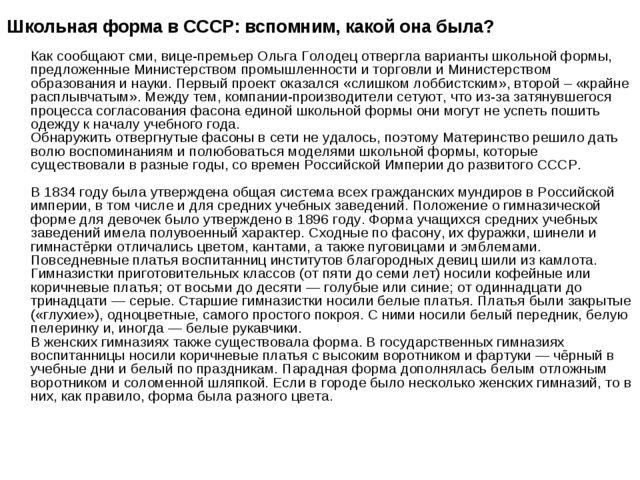 Школьная форма в СССР: вспомним, какой она была? Как сообщают сми, вице-премь...