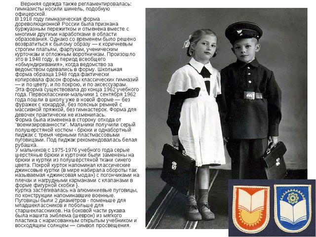 Верхняя одежда также регламентировалась: гимназисты носили шинель, подобную...