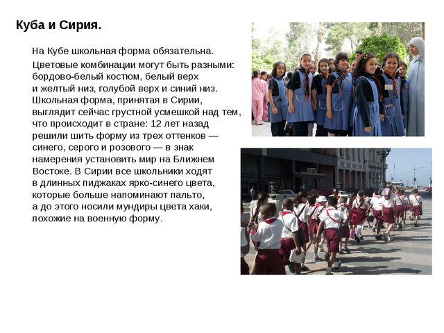Куба иСирия. НаКубе школьная форма обязательна. Цветовые комбинации могут б...