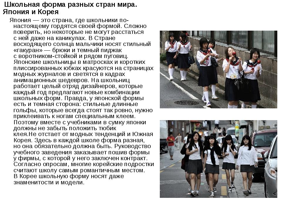 Школьная форма разных стран мира. Япония иКорея. Япония— это страна, где ш...