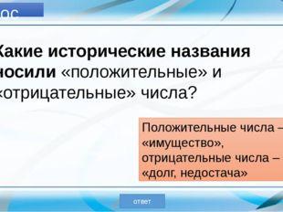 Вопрос №2 В какой стране впервые появились отрицательные числа? Подсказка КИ