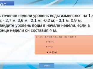 Вопрос №7 ДЕКАРТ ответ Вычислите примеры и сопоставьте ответы с буквами. Вы