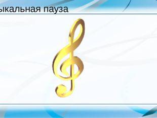 Интернет-ресурсы http://pedsovet.su/powerpoint/5835_priem_romashka http://imc