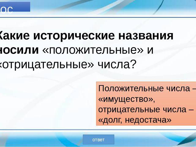 Вопрос №2 В какой стране впервые появились отрицательные числа? Подсказка КИ...