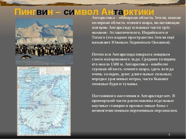 * Пингвин – символ Антарктики Антарктика – обширная область Земли, южная поля...