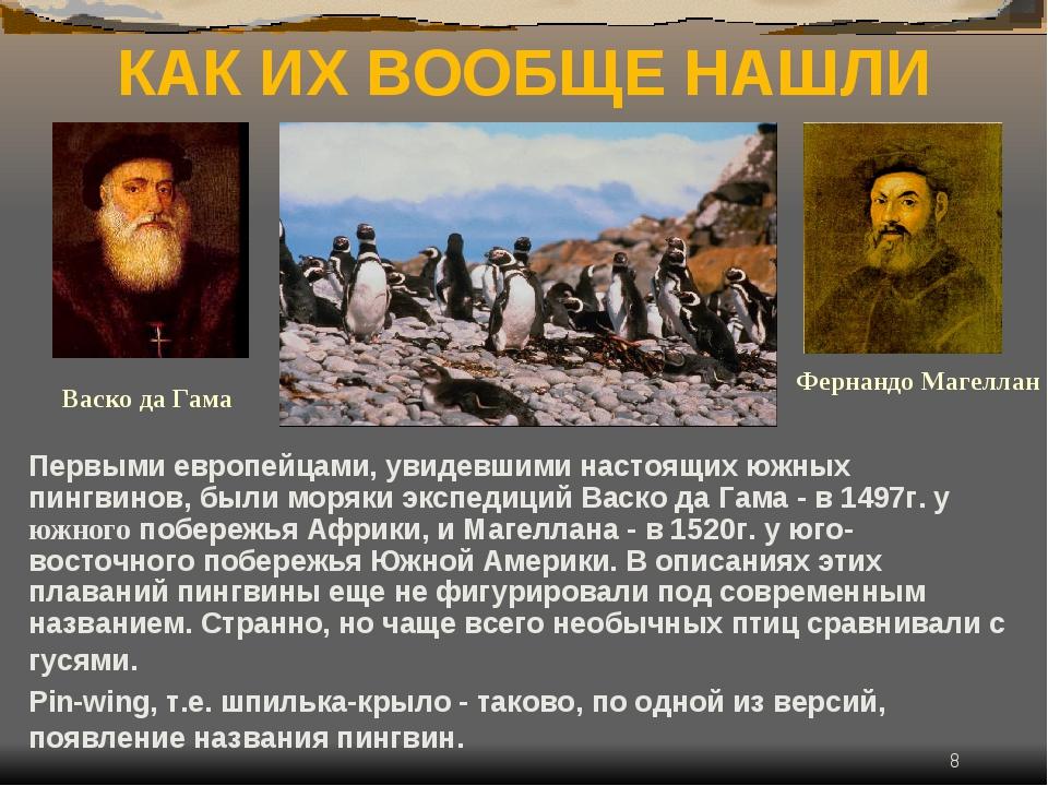 * КАК ИХ ВООБЩЕ НАШЛИ Первыми европейцами, увидевшими настоящих южных пингвин...