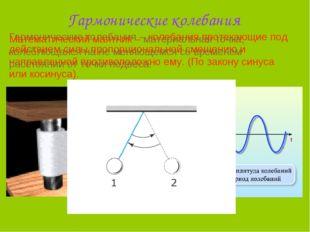 Гармонические колебания Гармонические колебания – колебания протекающие под д