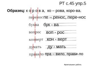 РТ с.45 упр.5 Образец: к о р о в а, ко – рова, коро-ва. стро - ка сло - ва ст