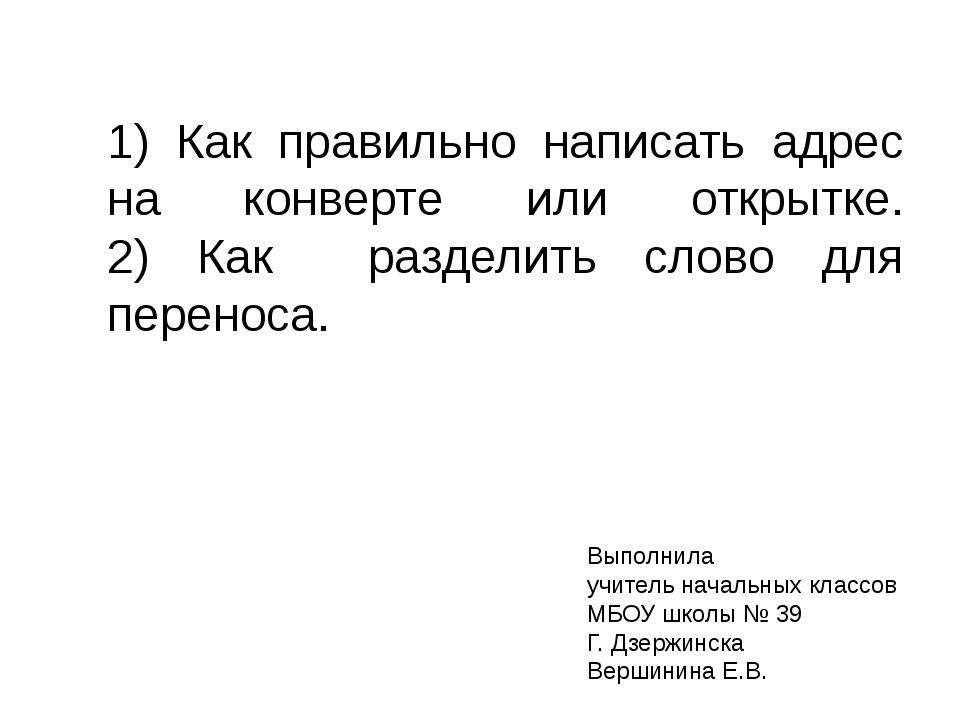 1) Как правильно написать адрес на конверте или открытке. 2) Как разделить сл...