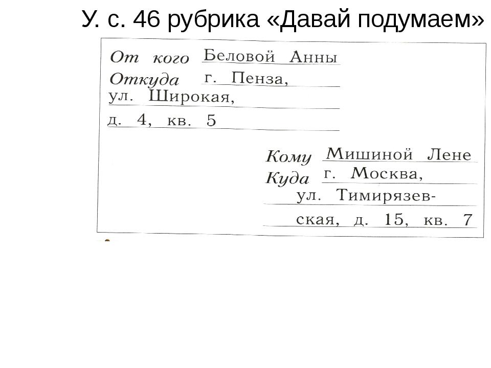 У. с. 46 рубрика «Давай подумаем»