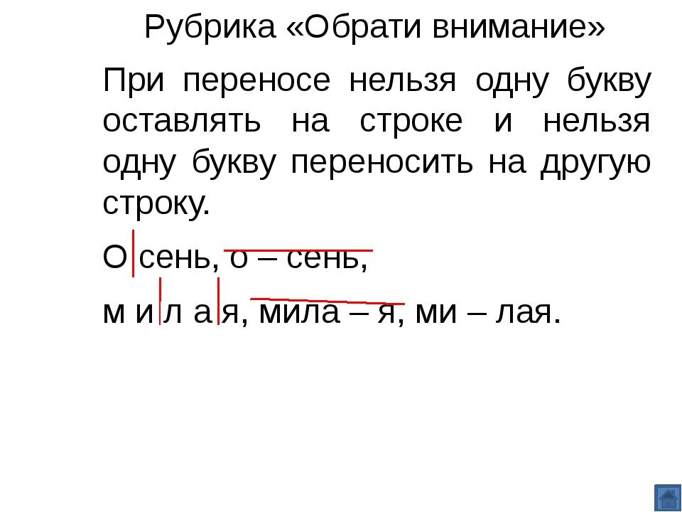 РТ с.45 упр.5 Образец: к о р о в а, ко – рова, коро-ва. пе – ренос, пере-нос...