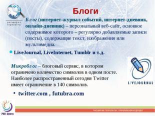 Блоги LiveJournal, LiveInternet, Tumblr и т.д. Блог (интернет-журнал событий,