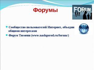 Форумы Сообщество пользователей Интернет, объединенных общими интересами Фору