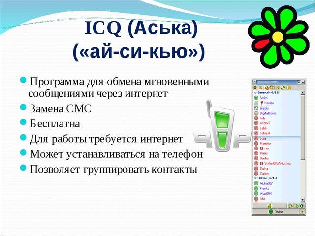 ICQ (Аська) («ай-си-кью») Программа для обмена мгновенными сообщениями через...