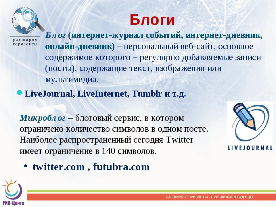 Блоги LiveJournal, LiveInternet, Tumblr и т.д. Блог (интернет-журнал событий,...
