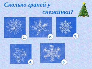 Сколько граней у снежинки? 1. 2. 3. 4. 5.