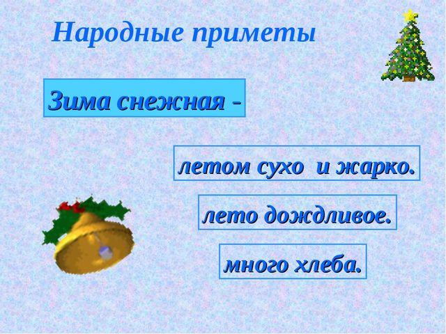 Зима снежная - Народные приметы летом сухо и жарко. лето дождливое. много хле...