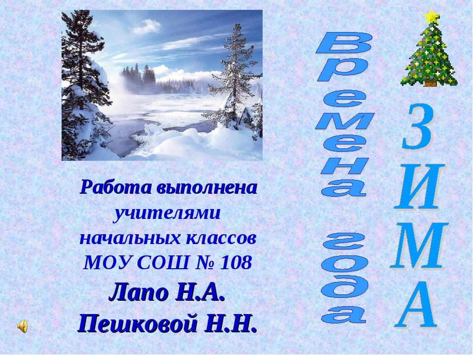 Работа выполнена учителями начальных классов МОУ СОШ № 108 Лапо Н.А. Пешковой...