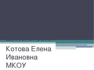 Творческие проекты внеурочная деятельность Котова Елена Ивановна МКОУ Новомел