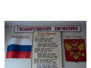Символы России хол школы