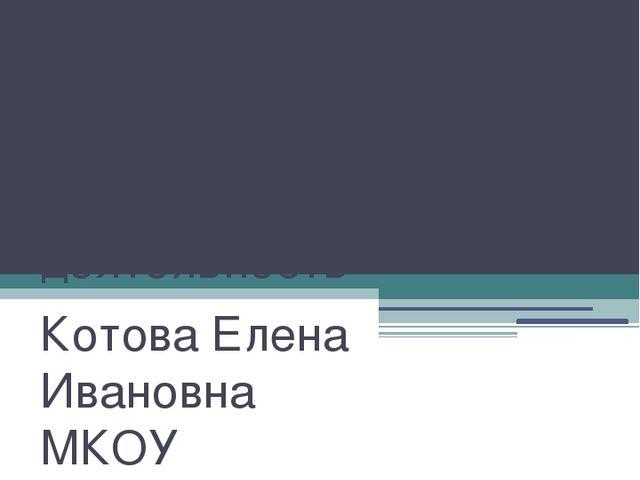 Творческие проекты внеурочная деятельность Котова Елена Ивановна МКОУ Новомел...