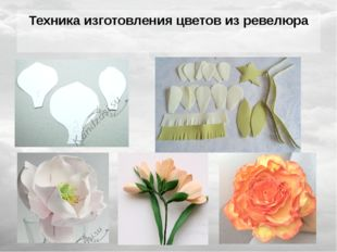 Техника изготовления цветов из ревелюра