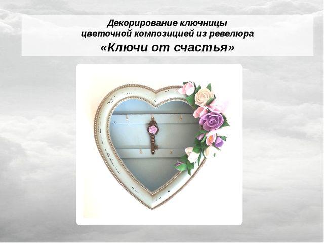 Декорирование ключницы цветочной композицией из ревелюра «Ключи от счастья»