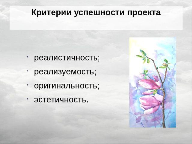 Критерии успешности проекта реалистичность; реализуемость; оригинальность; эс...