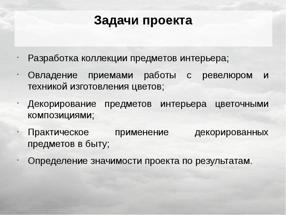 Задачи проекта Разработка коллекции предметов интерьера; Овладение приемами р...