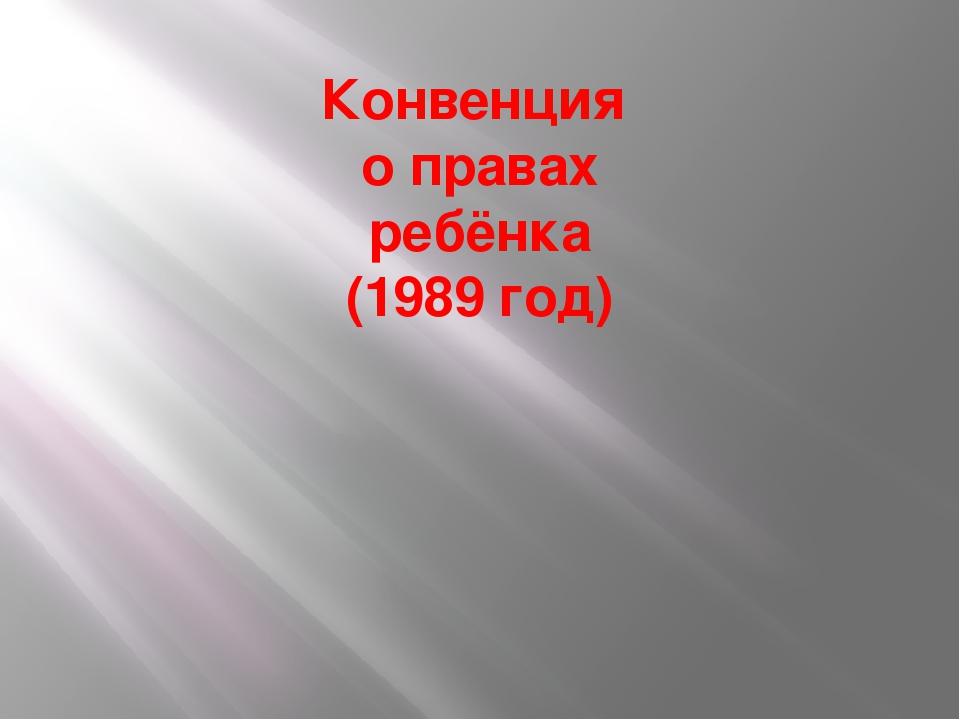 Конвенция о правах ребёнка (1989 год)
