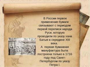 17 В России первое применение бумаги связывают с периодом первой переписи на