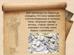 Для производства бумаги до середины XIX века применяли хлопчатобумажную и л