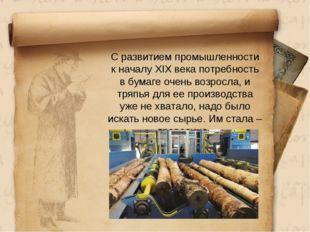 С развитием промышленности к началу XIX века потребность в бумаге очень возр