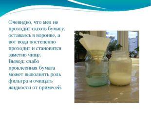 Очевидно, что мел не проходит сквозь бумагу, оставаясь в воронке, а вот вода