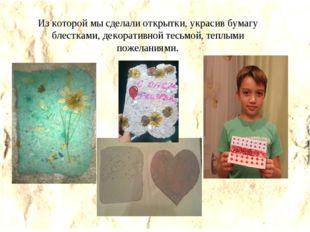 Из которой мы сделали открытки, украсив бумагу блестками, декоративной тесьмо