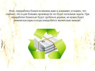 Итак, переработка бумаги возможна даже в домашних условиях, что означает, что