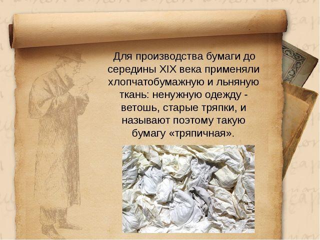 Для производства бумаги до середины XIX века применяли хлопчатобумажную и л...
