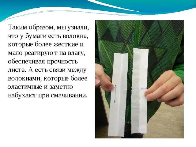 Таким образом, мы узнали, что у бумаги есть волокна, которые более жесткие и...
