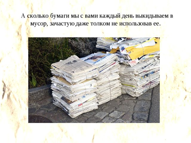 А сколько бумаги мы с вами каждый день выкидываем в мусор, зачастую даже тол...