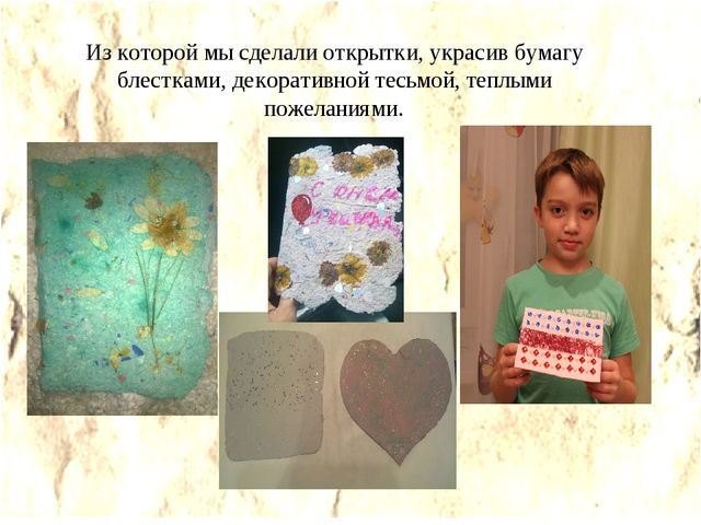 Из которой мы сделали открытки, украсив бумагу блестками, декоративной тесьмо...