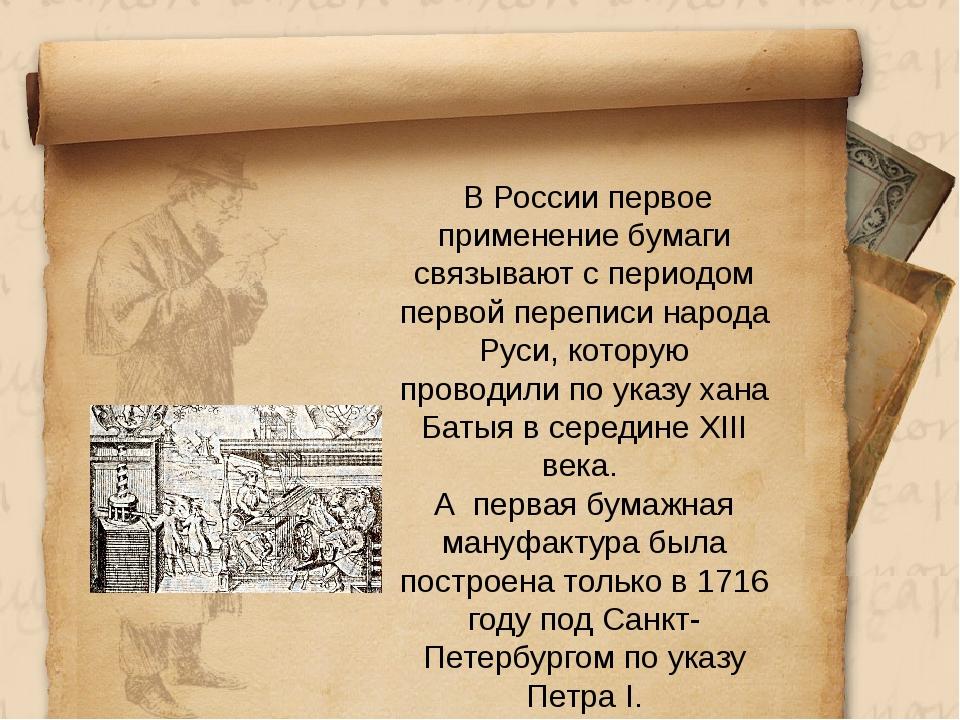 17 В России первое применение бумаги связывают с периодом первой переписи на...