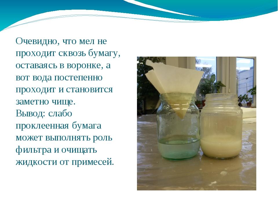 Очевидно, что мел не проходит сквозь бумагу, оставаясь в воронке, а вот вода...