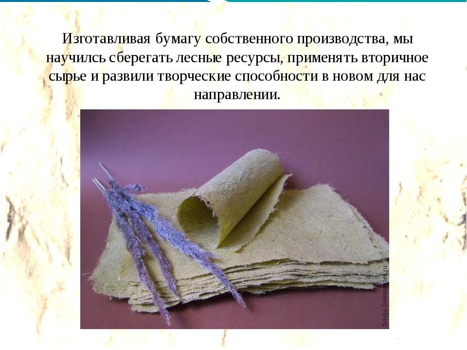 Изготавливая бумагу собственного производства, мы научилсь сберегать лесные р...