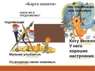 «Карта памяти» подлежащее сказуемое Коту весело. У него хорошее настроение. М